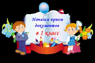 nabor_v_1_klass.png?1488362158